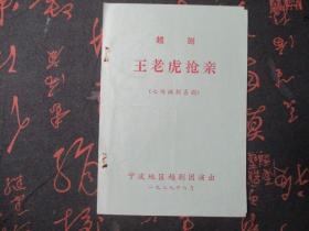 1979老戏单:王老虎抢亲 宁波地区越剧团演出 (七场讽刺喜剧)