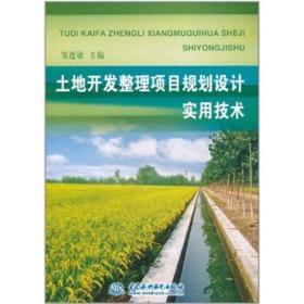 土地开发整理项目规划设计实用技术