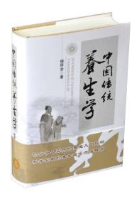 中国传统养生学