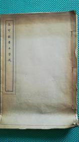 王可庄书千字文 (大字本)