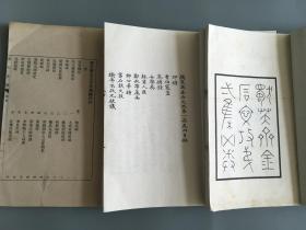 孔网孤本《独笑斋金石文考》1集附残稿 线装3册全