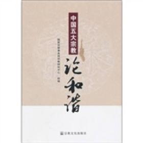 中国五大宗教:论和谐