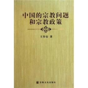 【正版书籍】中国的宗教问题和宗教政策
