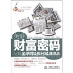英语财富密码:尽晓全球财经报刊经济热点