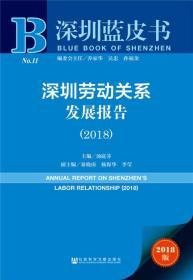 深圳蓝皮书——深圳劳动关系发展报告(2018)