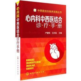 中西医结合临床实践丛书--心内科中西医结合诊疗手册