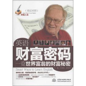 英语财富密码-一览世界富翁的财富秘密 (财富人生)