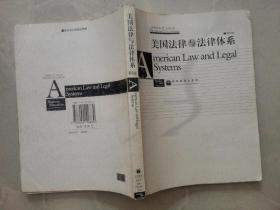 美国法律与法律体系(第4版)英文版