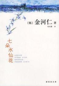 七朵水仙花