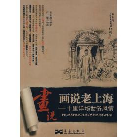 画说老上海