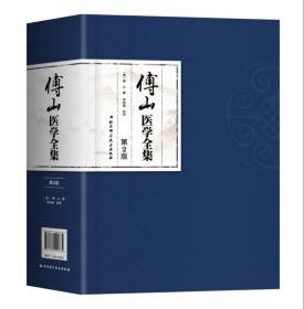傅山医学全集(第二版)