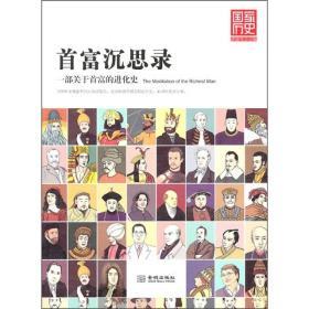 正版现货 首富沉思录出版日期:2011-01印刷日期:2011-01印次:1/1
