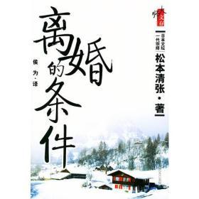 离婚的条件/大师文存 松本清张,侯为 北岳文艺出版社 978