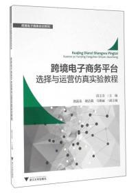 跨境电子商务平台选择与运营仿真实验教程 段文奇 浙江大学出版社 9787308150040
