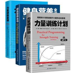 【正版新书 】用精准计划极速提升力量和运动表现+健身营养全书+力量训练基础 (3本)