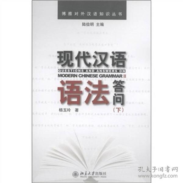 现代汉语语法答问(下)