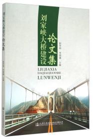 刘家峡大桥建设文集
