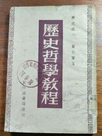 历史哲学教程-历史丛刊【民国旧书】