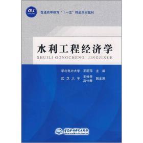 水利工程经济学 王丽萍  9787508457970 中国水利水电出版社