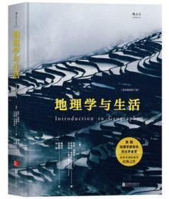 【正版新书】地理学与生活(全彩插图第11版)