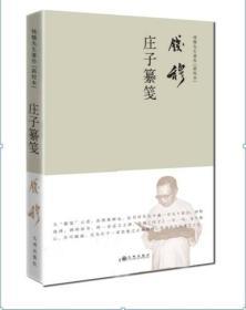 钱穆先生著作系列(简体精装版):庄子纂笺
