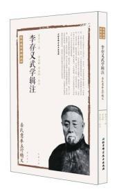 李存义武学辑注(岳氏意拳五行精义)/武学名家典籍丛书