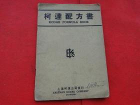 民国旧书《柯达配方书》1947版,32开,上海柯达公司