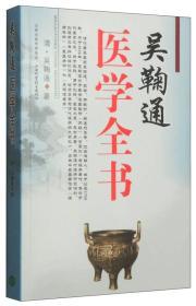 吴鞠通医学全书
