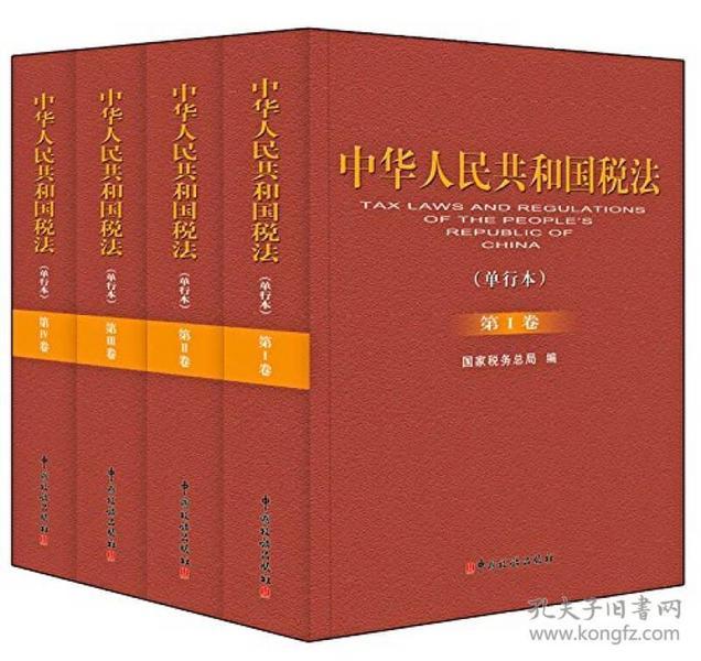 中华人民共和国税法(单行本)(共4卷)