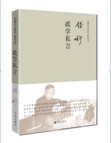 钱穆先生著作系列(简体精装版):政学私言