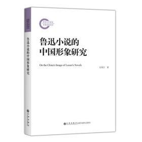 鲁迅小说的中国形象研究