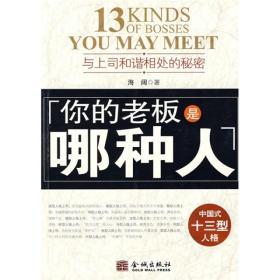 你的老板是哪种人:中国式13型人格;与上司和谐相处的秘密