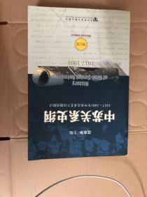 中苏关系史纲:1917-1991中苏关系若干问题再探讨