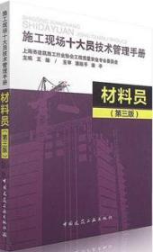 施工现场十大员技术管理手册 材料员(第三版)9787112187003上海市建筑施工行业协会工程质量安全专业委员会/王雄/中国建筑工业出版社