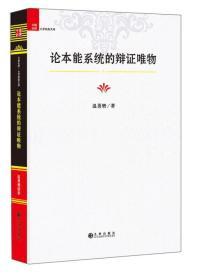 中国社科.大学经典文库:论本能系统的辩证唯物(精装)