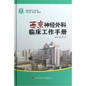 西京神经外科临床工作手册——西京临床工作手册