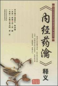 传统中医药临床精华读本系列丛书(第4辑):《内经药瀹》释义