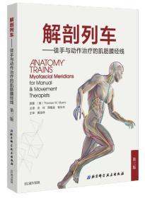 当天发货,秒回复咨询 XIN 正版 解剖列车:徒手与动作治疗的肌筋膜经线/[美] 托马斯·梅尔斯/9787530486078 如图片不符的请以标题和isbn为准。