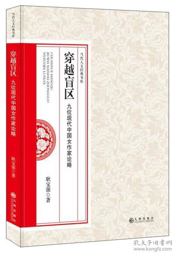 穿越盲区(九位现代中国女作家论略)/当代人文经典书库