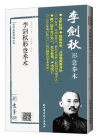 李剑秋形意拳术(形意拳术)/武学名家典籍丛书