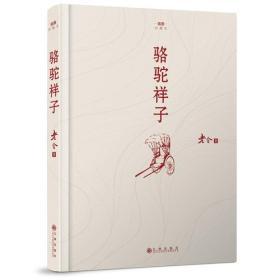 中国现代长篇小说:骆驼祥子(插图珍藏版)(精装)