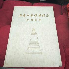 五台山风景名胜区总体规划
