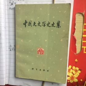 中国天文学史文集