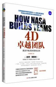 4D团队:美国宇航局的管理法则