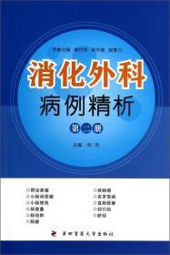消化外科病例精析(第2册)