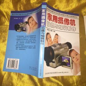家用摄像机拍摄与编辑制作