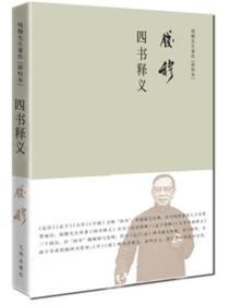 钱穆先生著作系列(简体精装):四书释义