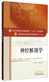 神经解剖学(供中医学、针灸推拿学、中西医临床医学、康复治疗学等专业用)