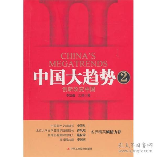 中国大趋势2:创新改变中国