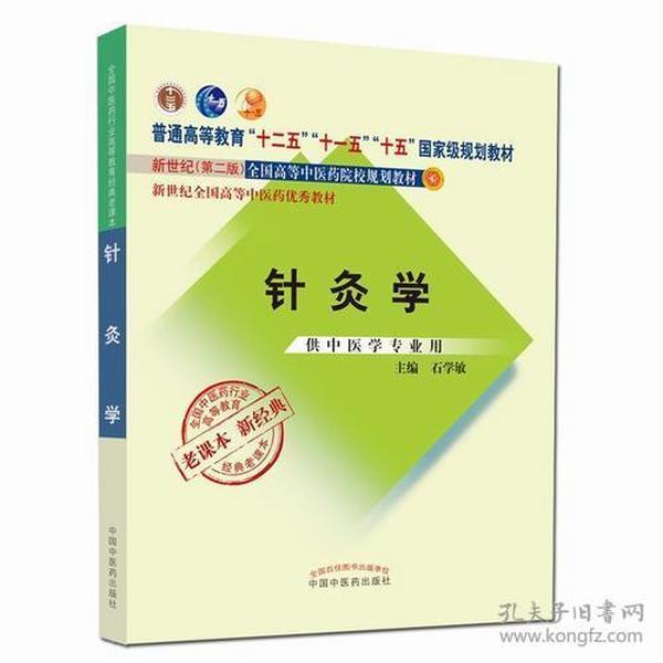针灸学 经典老课本